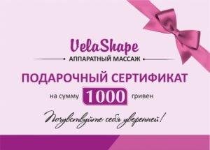 Сертификат VelaShape - 1000 гривен
