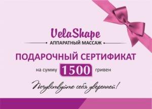 Сертификат VelaShape - 1500 гривен