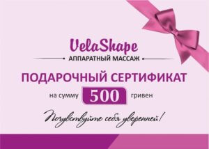 Сертификат VelaShape - 500 гривен