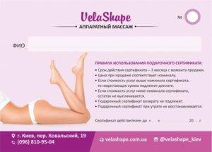 Сертификат VelaShape - Аппаратный массаж